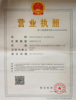天跃化学营业执照