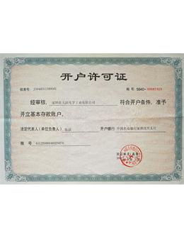 天跃化学开户许可证