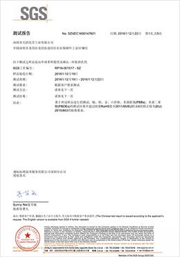 无氰24K刷镀金液SGS(中文版)