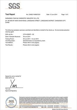 无氰24K刷镀金液SGS(英文版)