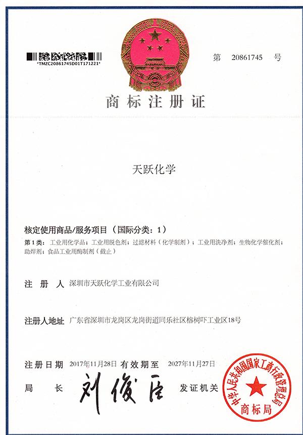 天跃化学商标认证证书