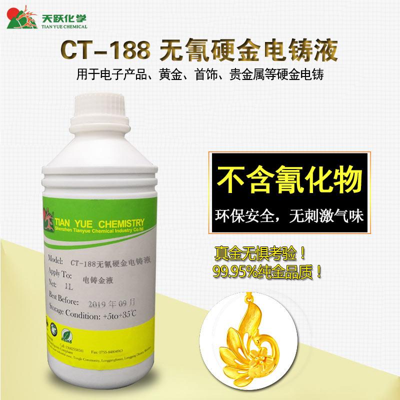 CT-188无氰硬金电铸液