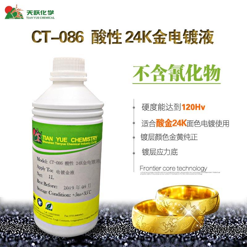 CT-086酸性24K金电镀液